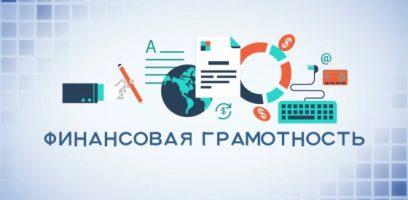 Студенческая конференция «Финансовая грамотность»