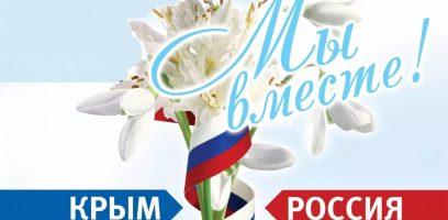 Россия и Крым. Одна история, одна судьба.