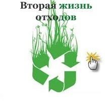 Вторая жизнь отходов