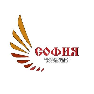 Кузбасская межвузовская ассоциация  «СОФИЯ»