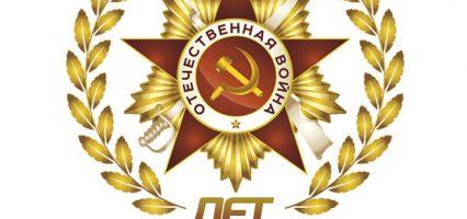 75 лет Великой Победы