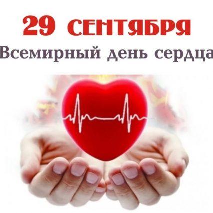 Всекузбасский урок здорового сердца.