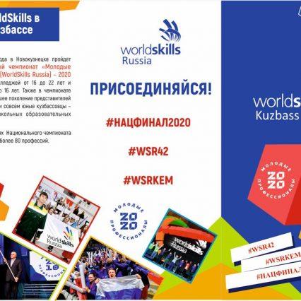 «Молодые профессионалы» (WorldSkills Russia) – 2019