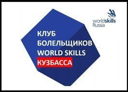 Клуб болельщиков WorldSkills