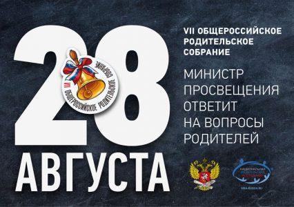 Общероссийское родительское собрание с участием министра просвещения РФ
