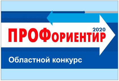 «ПРОФориентир – 2020»