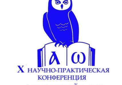 X заочная Региональная научно-практическая конференция «Открытый мир»