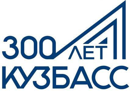 Итоги конкурса «300 слов о моем Кузбассе»
