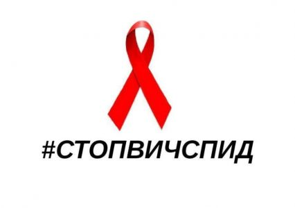 Профилактика заболеваемости ВИЧ-инфекции среди студентов